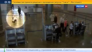 Полет школьницы: в Сеть попала запись с камеры наблюдения во Внуково(В Интернете появились кадры, на которых видно, как 11-летняя школьница обходит систему безопасности аэропор..., 2016-04-28T06:31:40.000Z)