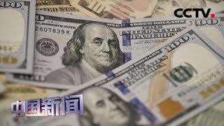 [中国新闻] 美联储宣布十年多来首次降息 | CCTV中文国际