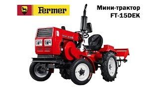 Обзор мини-трактора Fermer FT-15DEK