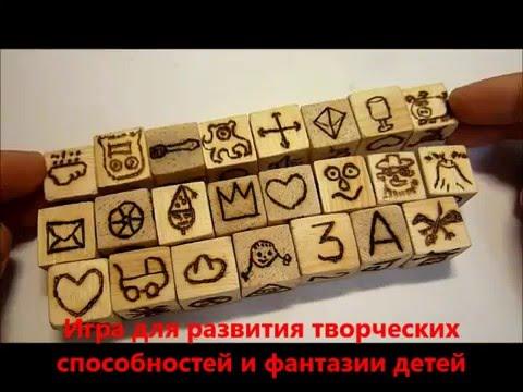 Игра для развития творческих способностей и воображения у детей.