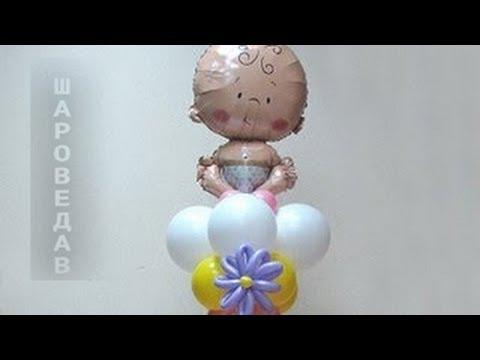 Малыш на стойке из шаров Baby on a column of balloons