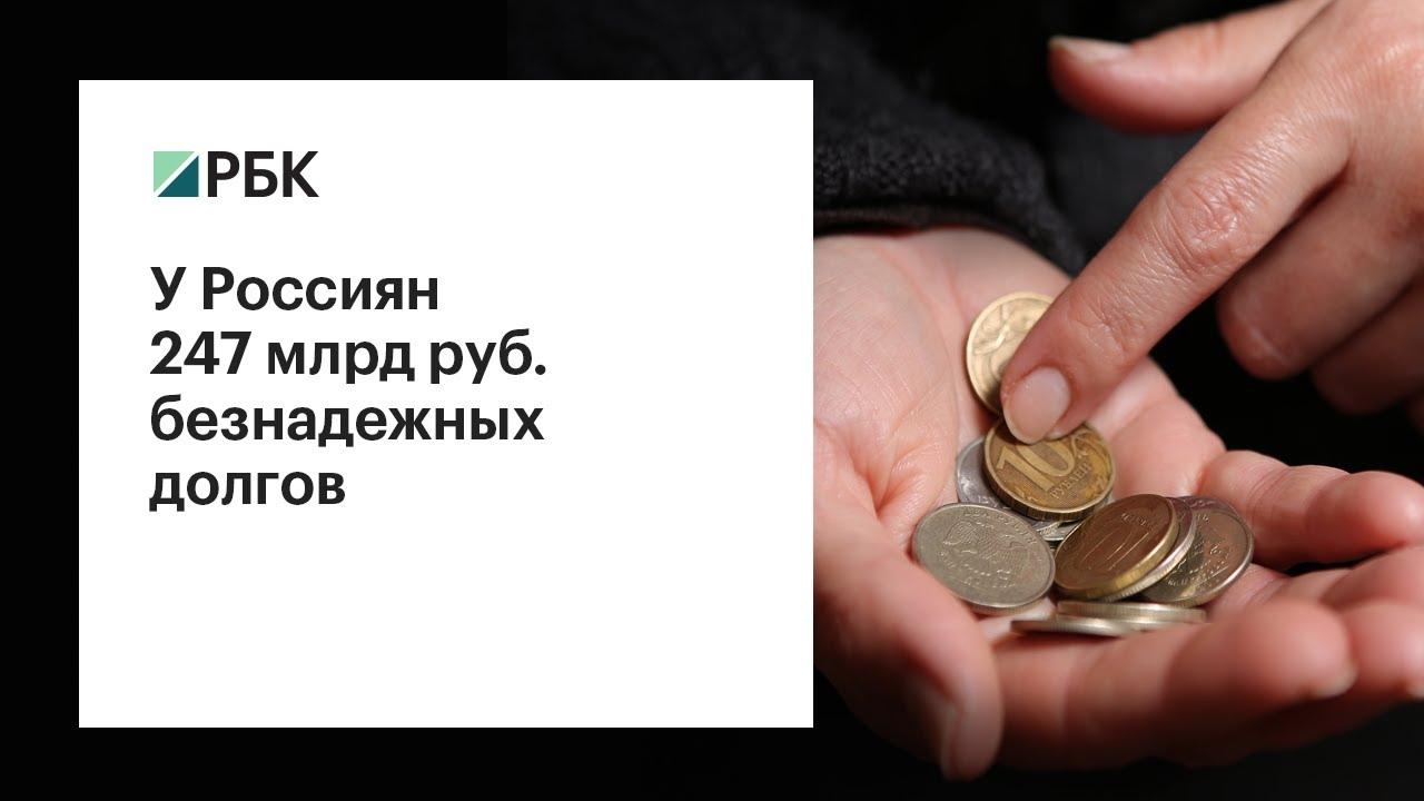В России насчитали 247 млрд безнадежных долгов