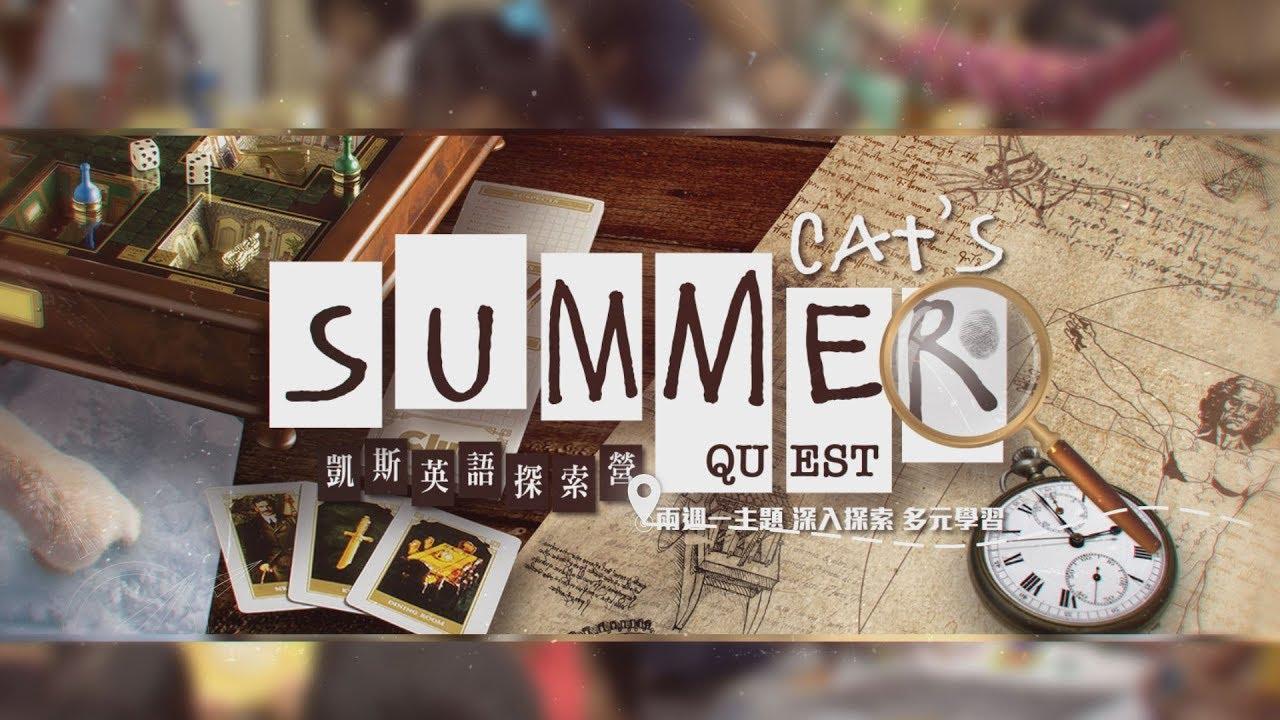 2019年凱斯英語探索營Cat's Summer Quest - YouTube