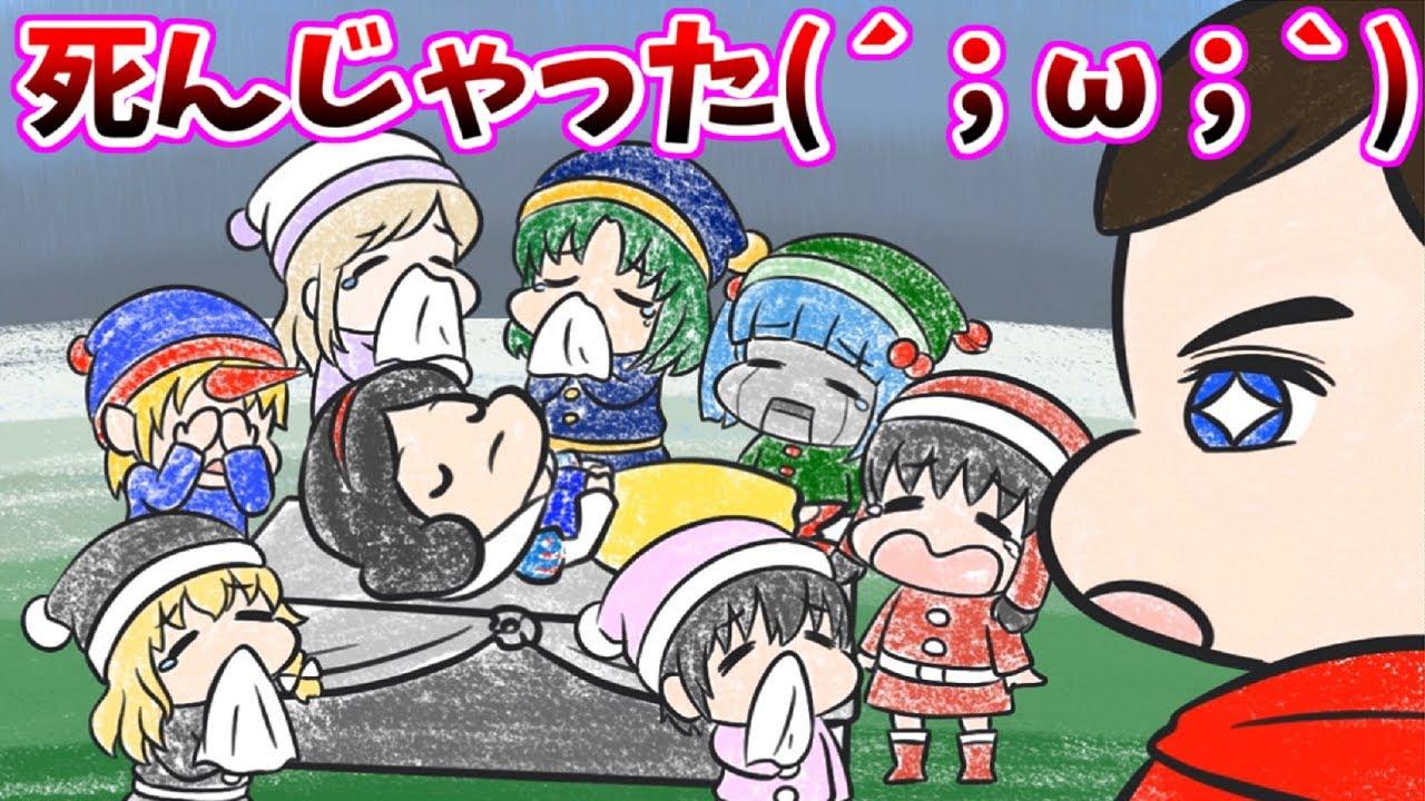 【アニメ】絶対に目覚められない白雪姫(´;ω;`)ウゥゥ