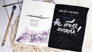 МОЙ ЕЖЕДНЕВНИК Идеи заполнения ежедневника Сентябрь 2018 Bullet Journal