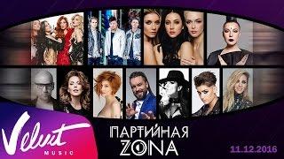 Партийная зона Velvet Music (11 декабря 2016)
