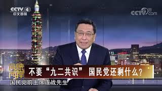 《海峡两岸》 20200630| CCTV中文国际