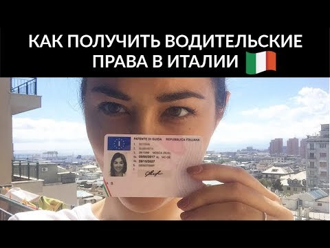 Как получить водительские права в Италии