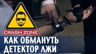 Как обмануть детектор лжи | CRASH ZONE |