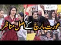 Live Footage of Aurat March on International Women's Day at Islamabad by Social Workers and Students