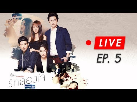 Live Club Friday To Be Continued ตอนรักลองใจ EP.5
