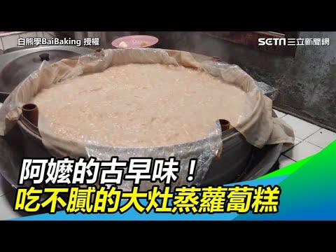 令人懷念的阿嬤古早味!吃不膩的大灶蒸香軟蘿蔔糕|三立新聞網SETN.com