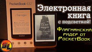 Электронная книга с подсветкой! PocketBook 632 полный обзор флагманского ридера. | review