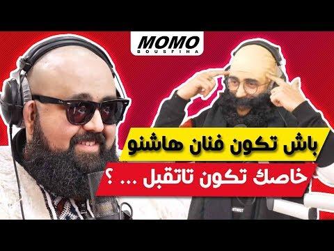 Don Bigg avec Momo - باش تكون فنان هاشنو خاصك تكون تاتقبل ... ؟
