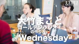 「大竹まことゴールデンラジオ!」平日午後1時からこちらで聴けます → h...