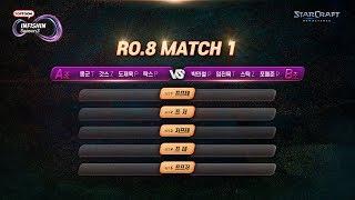 【 인피쉰 빨무 팀플 대회 Season 3 ㅣ8강 A조 vs B조 1SET 】