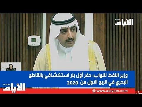 وزير النفط للنواب: حفر ا?وّل بي?ر استكشافي بالقاطع البحري في الربع الا?ول من  2020  - نشر قبل 3 ساعة
