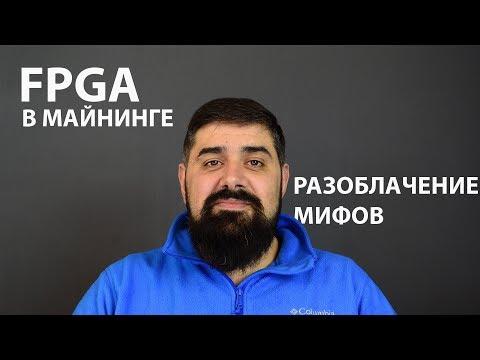Вся правда про FPGA в майнинге. Разоблачаем мифы!
