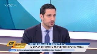 Ο Κ.Κυρανάκης για το ασφαλιστικό πρόγραμμα της Ν.Δ. - Ώρα Ελλάδος Καλοκαίρι 18/7/2019 | OPEN TV