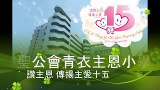 Publication Date: 2018-05-18 | Video Title: 聖公會青衣主恩小學十五周年校慶