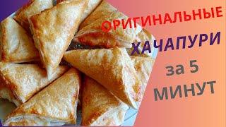 Хрустящие Хачапури с сыром Супер рецепт из листового теста