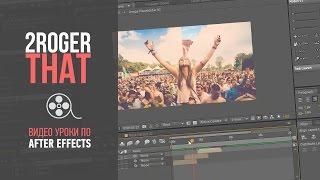 Создание простого слайд-шоу (2RogerThat - Уроки по After Effects)