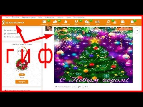 Скачать Гиф открытку с сайта Одноклассники себе на компьютер