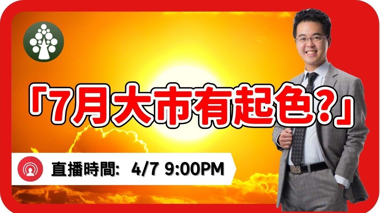 【直播】七月大市有起色? | 即月市場分析 | 皓丰朱晉民Live (4.7.2021)