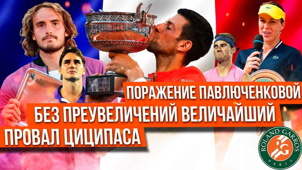 Триумф ДЖОКОВИЧ. Почему проиграл ЦИЦИПАС. Новак величайший теннисист в истории?