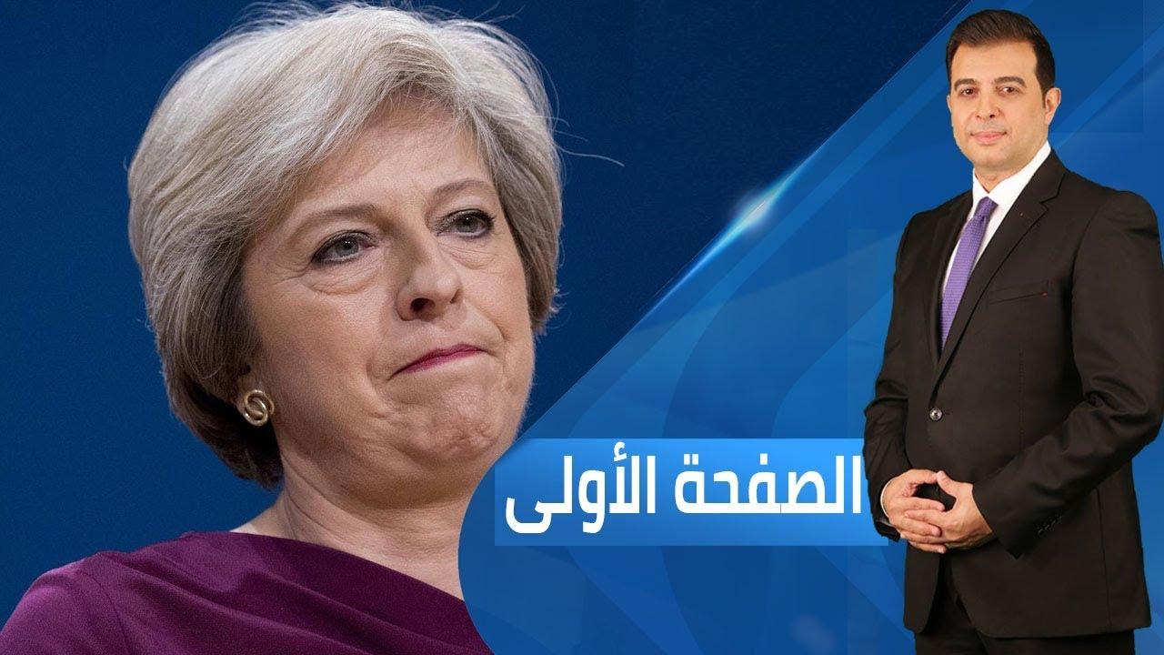 قناة الغد:ماي تستعد للاستقالة غدا  | الصفحة الأولى - 2019.5.23