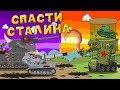 Спасти Сталина - Мультики про танки