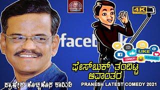 Pranesh Latest Comedy In Basavanagudi   2021   GANGAVATHI PRANESH   SANDALWOOD TALKIES