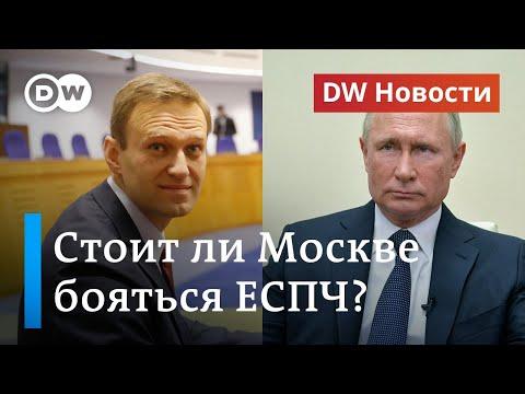 Реакция Запада: чем грозит России скандал с ЕСПЧ на фоне дела Навального. DW Новости (18.02.2021)