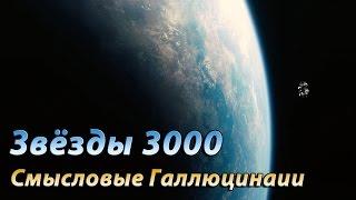 Смысловые Галлюцинации – Звёзды 3000 (Interstellar 2014 / фильм Интерстеллар 2014).
