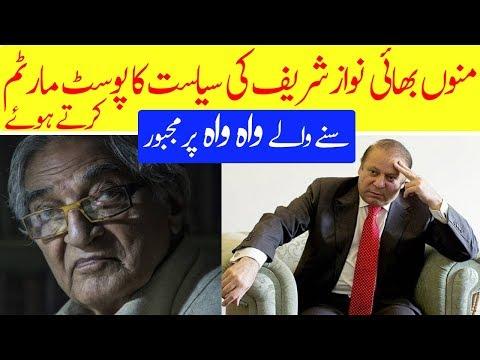 Munnu Bhai On Nawaz Sharif Corruption & Disqualification - Famous Poem
