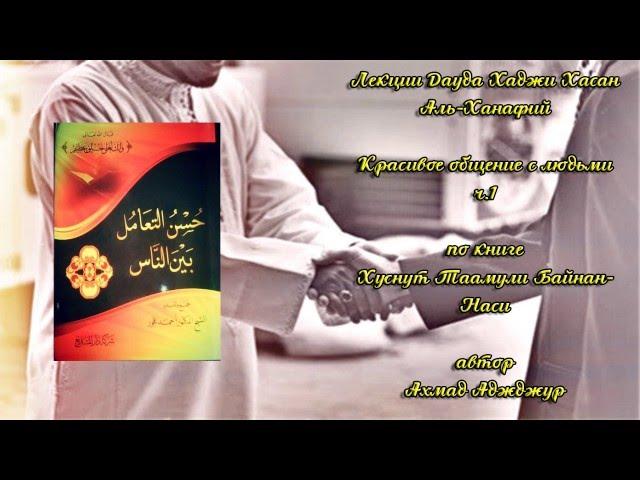 Красивое общение с людьми (ч.1) - Дауд Хаджи Хасан Аль-Ханафий