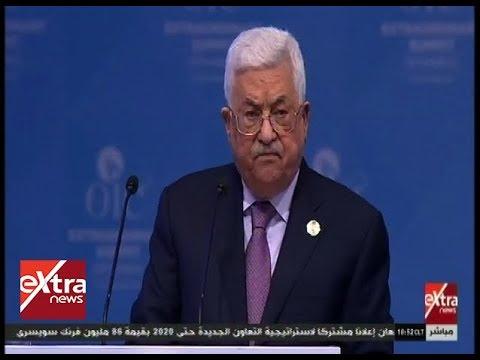الآن | كلمة الرئيس الفلسطيني محمود عباس خلال قمة منظمة التعاون الإسلامي