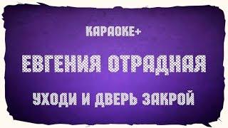 """Евгения Отрадная """"Уходи и дверь закрой"""" (караоке+)"""