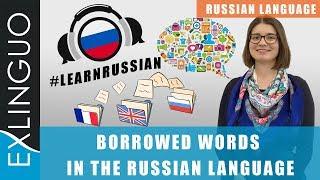 Borrowed words (loanwords) in the Russian language / Заимствования в русском языке | Exlinguo