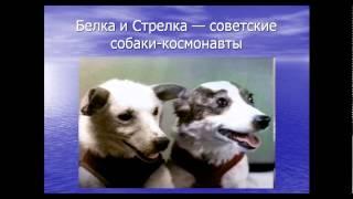 """Классный час """"Дорога в космос"""""""