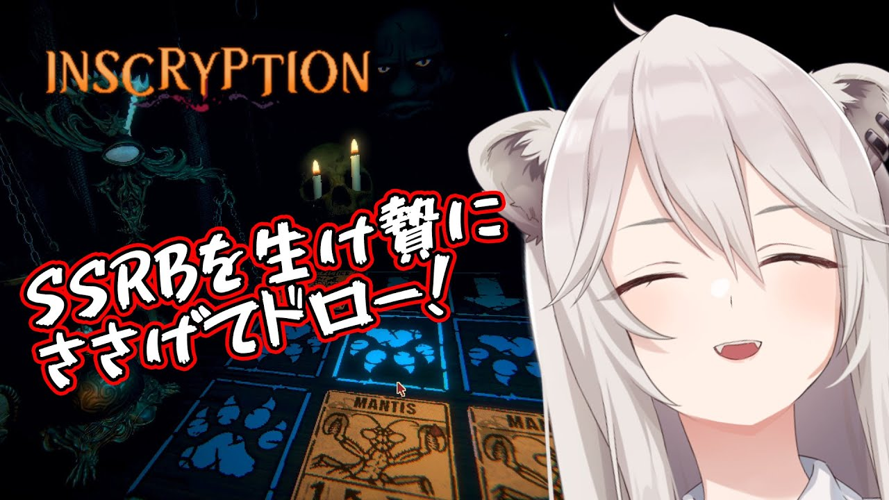 [Inscryption]Actually, this hut, the time when I feel that something amazing mystery is hidden (flag)[Shishiro Botan / Hololive]