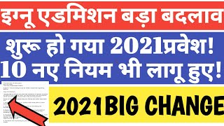 IGNOU New Admission & Re-registration Start For Jan 2021 Sec | How To fill Step By Step Good News