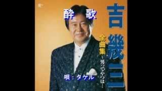 1990 唄:吉幾三 作詞、作曲:吉幾三.