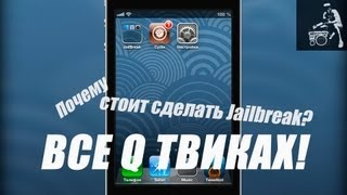 видео Лучшие твики для iPhone на iOS 6 (часть 1)
