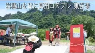 岩櫃山を背に真田コスプレ 東吾妻