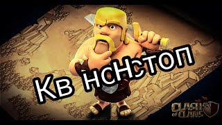 Ну просто. Атаки  ТХ 8 НА КВ | Clash of Clans