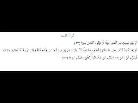 SURAH AN-NISA #AYAT 53-55: 23rd April 2020