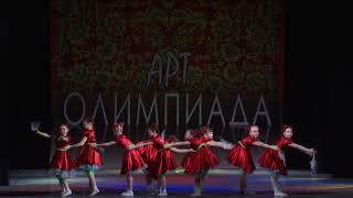 """Группа """"Пируэт"""", танец """"Калинка"""", Всероссийский фестиваль """"Арт Олимпиада 2018"""""""