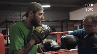 ВСЕМ БОКС! Серия 1 Подготовка бойцов к соревнованиям на открытом ринге (2018)