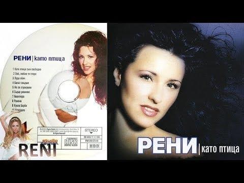 Reni - Hey, Ljubov, Ti Stara / Official Song 1999 /